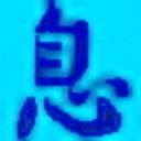 〖 啄木の息 〗