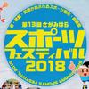 第13回さがみはらスポーツフェスティバル2018 10月8日(月・祝)開催 ‼