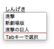 Google日本語入力が便利な件