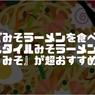 都内でみそラーメンを食べるなら、東京スタイルみそラーメン『ど・みそ』が超おすすめ!