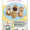 食べてみよう!おみやげお菓子 ぴーなっつ最中 (千葉県)