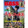 【バス釣り雑誌】本当のフィネスフィッシングを解説「アングリングバス Vol.33」発売!