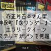 神保町古本めぐり!ミステリ専門店『@ワンダー』でミステリマガジンを発掘してきたよー!!