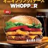 バーガーキング「 オニオンリング&チーズワッパー 」を食べた感想→PRポイントを自ら消すバーガー