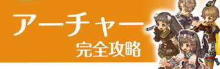 【ToS】アーチャーおすすめビルド・スキル振り【ARTS】