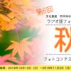 第6回ラジオDEフォトグラフ-フォトコンテスト開催!秋が来ましたよ!あなたの秋の写真大募集!