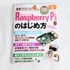 ラズパイ4からの入門に最適「Raspberry Piのはじめ方」に寄稿しています
