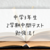 中学3年生 2学期中間テスト勉強法!