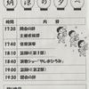 浜ちゃん日記 平成28年度浜松基地納涼の夕べ