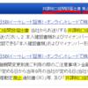 NISA開設までの流れ(2)…イレギュラーですが。