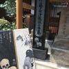 伊藤若冲の御朱印帳と7、8月限定ドクロ御朱印 京都・宝蔵寺