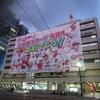 祝!広島カープ25年ぶり日本シリーズ進出!今更ながらリーグ優勝時の広島市内をお届け