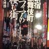 『新宿歌舞伎町マフィアの棲む街』吾妻博勝