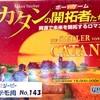 カタン日本選手権大会