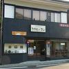 【オススメ5店】小田原・箱根・湯河原・真鶴(神奈川)にある家庭料理が人気のお店