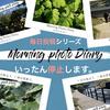 「Morning Photo Diary」ストップします!!