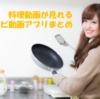 料理は動画でわかりやすく!レシピ動画アプリまとめ