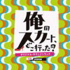 俺のスカート、どこ行った? 第6話 古田新太、松下奈緒、白石麻衣… ドラマの原作・キャストなど…