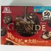 チョコボール グランデ クラシックショコラ! コンビニでもなかなか売ってない新商品!