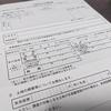 土地取引状況調査票【日本不動産鑑定士協会連合会】