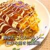 野菜たっぷりヘルシーお好み焼き(広島風)