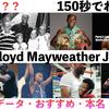 【150秒でわかる!】フロイド・メイウェザー紹介(Floyd Mayweather Jr)