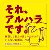 早稲田大学禁酒会解散について創設者の僕が全てを語る