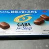 睡眠の質を高めるチョコだと?「GABA for Sleep(フォースリープ)」を4日間食べて寝てみた!