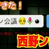 【恐怖】「西野ン会議」が帰ってくる!~不気味なオンラインミーティングの始まりだ!