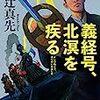 書評『義経号、北溟を疾る』