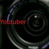 【Youtuber】なぜ若者はテレビよりYoutube実況を見るのか【現状と将来性】