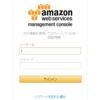 AWS Directory Service を使った AWS Management Console へのログインと制約
