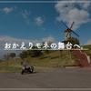 【宮城県】『おかえりモネ』の舞台でもある登米市を散策! ローラー滑り台YouTuberめざそうかな。笑