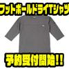 【アブガルシア】ポリエステルコノコの7分袖シャツ「フットボールドライTシャツ」通販予約受付開始!