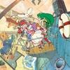 5枚組大ボリュームのサントラ「Grandia Complete Soundtrack」が届いた