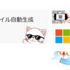 【SharePoint】PowerShell でページのサムネイル画像を設定する