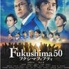 色々言われてますがコレが私の感想です『Fukushima 50』感想と見どころ