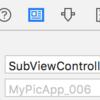 Swiftで画像アプリ(その7)〜画面遷移