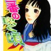 山田雨月先生の 『春一番が吹く頃』(全1巻)を無料公開しました