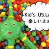 雨・雪・猛暑のレジャーにおすすめ!金沢の屋内遊園地 Kid's US.LAND