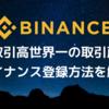 海外取引所Binance(バイナンス)に登録してみた。入出金と取引方法を画像つきで説明。
