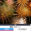 禁煙貯金が10万円溜まったので使ったアプリのご紹介♪〜タバコをやめるといいことずくめ?!