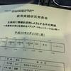 京都教育大学附属桃山小学校 教育実践研究発表会 レポート No.1(2018年2月23日)