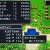 【3DS版ドラゴンクエスト3プレイ日記その12】ガイアのつるぎをゲットしました♪( ´▽`)ふしぎなぼうしも1個ゲット♪