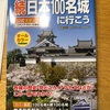 『続日本100名城に行こう』