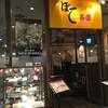 平日20食限定!ランプステーキランチ800円!「ぼて茶屋 IMP店」
