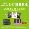 2020年7日1日よりレジ袋有料化のお知らせ