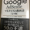 「Google AdSense マネタイズの教科書」書評とこれからのブログ運営に関して