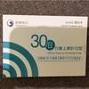 中華電信のプリペイドカード(松山空港で販売しているやつ)を買ってみました(前編)