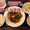 地元で親しまれている中華料理屋さん♪本駒込にある「福招門」さんは接客を気にしない方にはいいかも(*'ω'*)